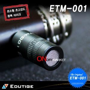 ETM-001 (고성능 증폭마이크)고감도 에듀티지 핀마이크 외장마이크 노트북강의녹음 어학마이크 노트북용겸용마이크 녹음기용마이크 회의