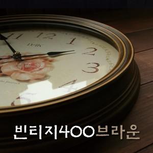 빈티지400(대)카키브라운벽시계