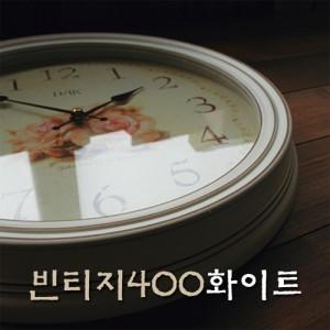 빈티지400(대)화이트벽시계