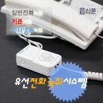 RT-151/키폰,인터넷폰(IP),일반전화 모든 유선전화 녹취