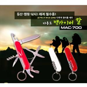 맥가이버칼(MAC-700)