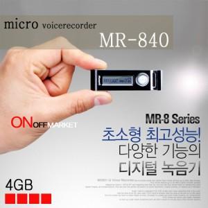 MR-840(4GB)/대화녹음, 초소형사이즈, 포켓속녹음,MR880,MR-880