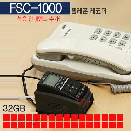 FSC-1000A(8GB)/인터넷폰(IP),키폰,일반전화호환 관공서,콜센터 전문녹취기