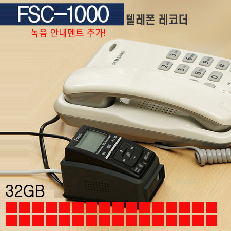 FSC-1000A(32GB)/인터넷폰(IP),키폰,일반전화호환 관공서,콜센터 전문녹취기안내멘트/전화녹취기계/자동통화녹음/콜센터녹음/관공서용녹음기/회사용녹음기/상담전화녹음/집전화녹음/고