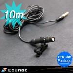 ETM-001+10M(마이크+연장선+고정클립)ETM001 10M연장선패키지/가방속녹음/먼거리녹음/포켓속녹음/고성능증폭마이크