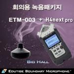 ETM-003+H4next/중역회의녹음,세미나녹음,원거리녹음 관공서회의녹음 정기총회녹음 임시총회녹음 모임녹음 학교회의녹음 회의녹음전문패키지