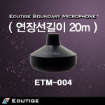 ETM-004(일체형20M)최장길이20m/에듀티지마이크/회의용마이크/녹음용마이크/스카이프마이크/20m케이블/20m연장선/노트북마이크