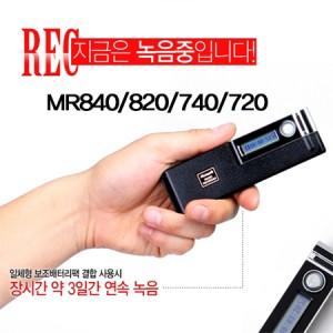 MR840/820보조배터리팩