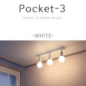 [바이빔] 포켓3등직부[화이트/블랙/레드/핑크 색상선택가능]-볼삼파장전구포함