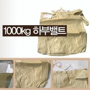톤백마대(1000KG)