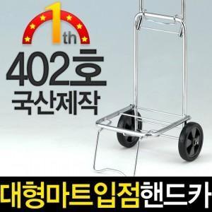 핸드카트 402호(소)