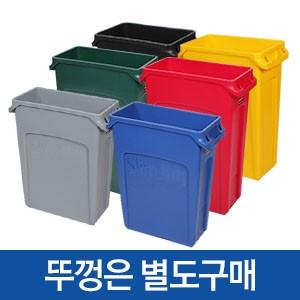 러버메이드 [354060] 뉴 슬림짐 쓰레기통(87ℓ)