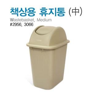 러버메이드 소프트휴지통(2956)+스윙뚜껑 세트(3066) 27ℓ