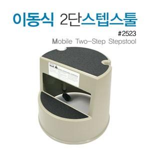 러버메이드 [2523] 이동식 2단 스텝스툴 (Two-step Stepstool)