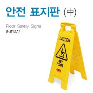 러버메이드 [611277] 안전 표지판 (中)