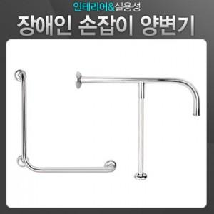 장애인용 메탈 양변기 손잡이가격:63,000원