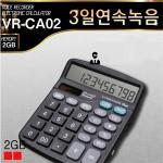 VR-CA 02(2GB) 녹음 계산기/장시간3일녹음 전자계산기레코더, 계산기녹음기, 은행업무필수품, 전자계산녹음,고객상담녹음, 회의녹음기,디지털계산기녹음, 전자계산기녹음