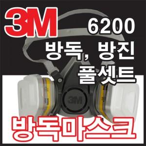 3M 6200 방독/방진마스크 풀세트
