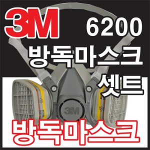 3M 방독마스크 6200+6003K 세트