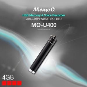 MQ-U400(4GB)/립스틱형녹음기,심플한디자인,10시간연속녹음