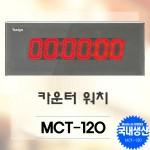 MCT-120/카운터시계(업/다운),알람기능카운터워치,카운트시계,카운터시계,카운트다운시계,회의용전자벽시계,마라톤시계,경기장벽시계,대회벽시계,