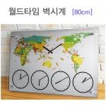 5개국 월드타임벽시계 [800 x 540]