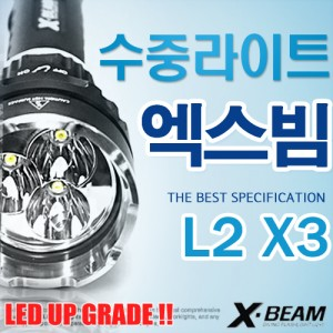 하이맥스 300루멘급 수중라이트 엑스빔 L2 x3