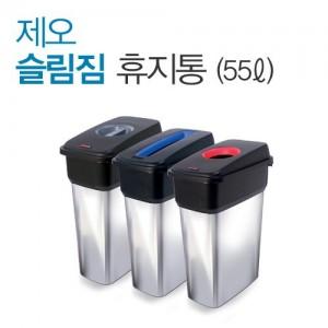 로쏘프로 GEO(제오) 슬림짐 휴지통 (55L/70L)