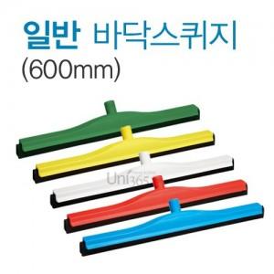 바이칸 일반 바닥스퀴지(600mm)