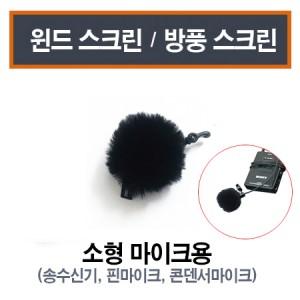 EWS-003/핀 마이크 윈드스크린/방송용 송수신기 풍절음제거