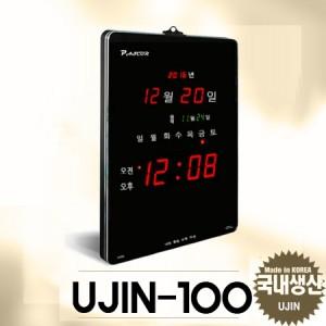 UJIN-100/ 음력표시형, 개업축하선물
