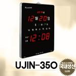 UJIN-350/ 개업선물추천,인쇄가능, 멀리서도 잘 보이는 전자시계
