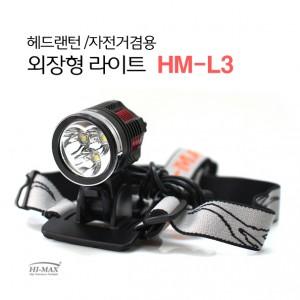 HM-L3,L2 써치급 헤드랜턴 겸용 외장형라이트