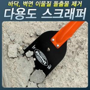 HS_8100_스크래퍼8100
