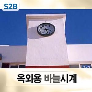 옥외용 바늘벽시계(주문제작)