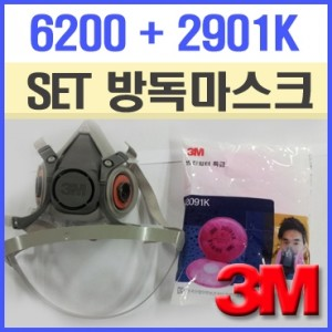 [3M 6200+2091K(2P) 방독마스크 SET]