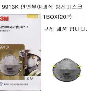 3M 9913K 2급 안면부여과식 방진마스크 1BOX(20P)