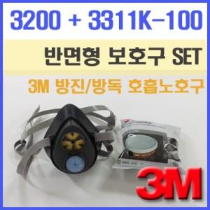 [3M 3200+3311K-100방독마스크 SET]