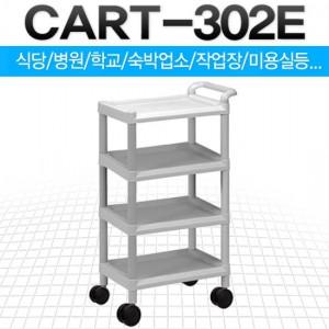 CART-302E