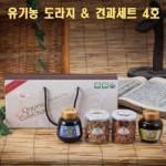 유기농 도라지 견과세트 4호
