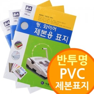 반투명 PVC 제본표지