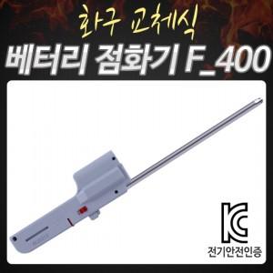 자동 점화기 F400가격:22,000원