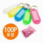 [ 칼라 열쇠고리 100P ]
