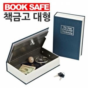 [ 북세이프 사전모양 책금고 大형 자물쇠방식 ] 비밀금고 저금통 시크릿금고 세이프북 금고책