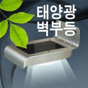 [태양광 동작감지 벽부등] 태양광정원등 태양열 LED등 조경등 감지등 미니 쏠라 16LED