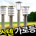 [태양광 고급 스텐가로등] 스텐정원등 태양열 스테인레스 LED등 조경등 인테리어 태양광 조명 전등 쏠라