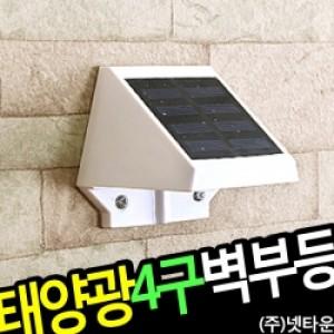 태양광 4구 벽부등