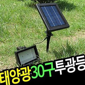 [태양광 30구 투광등] 태양광정원등 투사등 태양열 LED등 조경등 인테리어조명 솔라마트 30LED