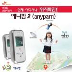 애니팜_anypam 대인용 위치추적기