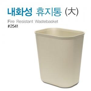 내화성 휴지통 (대) #2541